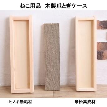 爪とぎ箱 爪とぎケース 木製 米松集成材
