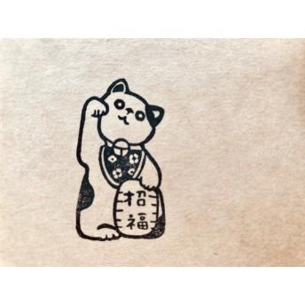 招きねこ【招福】スタンプ