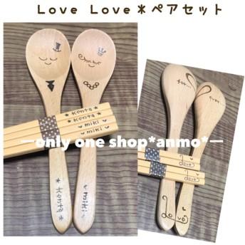 木製オリジナル*LoveLoveペアセット*ラッピング・送料込み¥2880