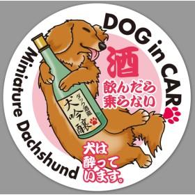 酔いどれ犬ステッカー/ミニチュアダックス-R