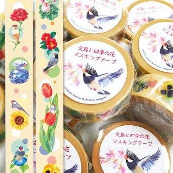 マスキングテープ 文鳥と四季の花