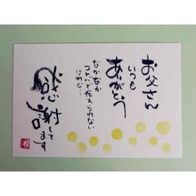 筆文字手書きカード(お父さんありがとう)