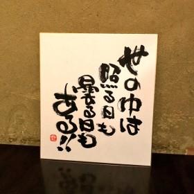 【オーダーメイド】オリジナルメッセージ色紙