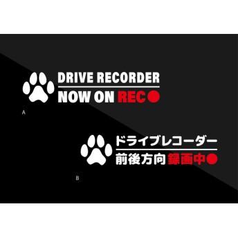 【カーステッカー 】ドライブレコーダー録画中(肉球)