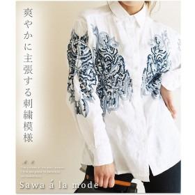 [マルイ] 刺繍が引き出すコーデの爽やかブラウス/サワアラモード(sawa a la mode)