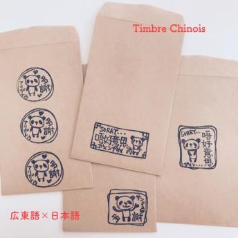 【祝 パンダの赤ちゃん誕生】パンダのメッセージはんこ 広東語×日本語