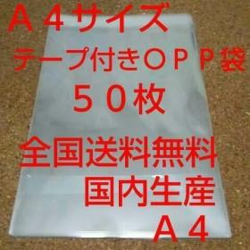 送料無料 OPP 袋 A4サイズ50枚 送料無料
