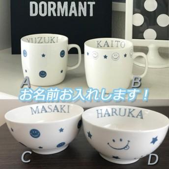 オリジナル食器 名入れオーダー マグカップ 茶碗 スマイリー スマイル★ニコちゃん★星 ギフト2011