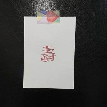 消しゴムはんこ☆寿*亥