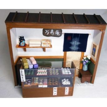 和菓子屋(京のおまん屋さん)A