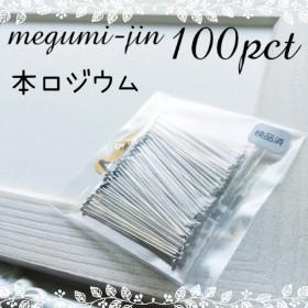 (100本)本ロジウム製30mmTピン