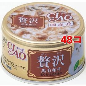 チャオ 贅沢 黒毛和牛 まぐろ・とりささみ (80g48コセット)