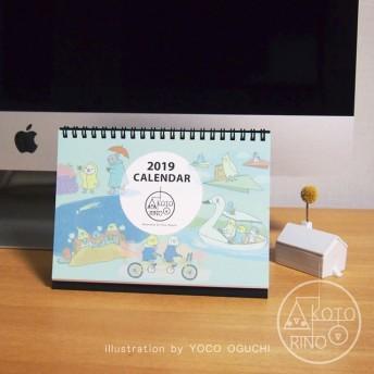 【SALE!】2019年インコさんカレンダー(送料無料)