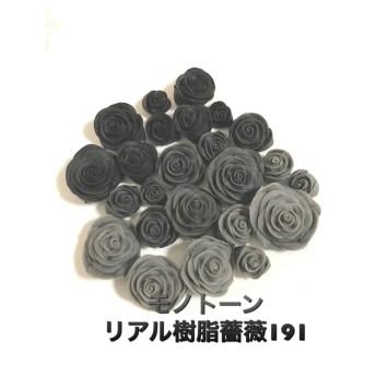 リアル樹脂薔薇 191 モノトーンmix
