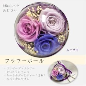 【バラrose】Jumboフラワーカプセル02紫 2WAYフラワーボールキーホルダー/バッグチャーム プリザーブドフラワー