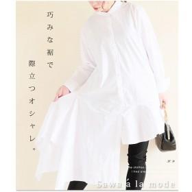[マルイ] 裾アシンメトリーが素敵なチュニックシャツワンピース/サワアラモード(sawa a la mode)