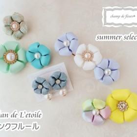 【受注生産】サンクフルール summer selection