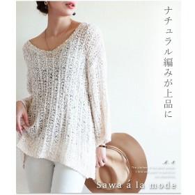 [マルイ] ほどよく透かして上品なフレア感の編みカットソー/サワアラモード(sawa a la mode)