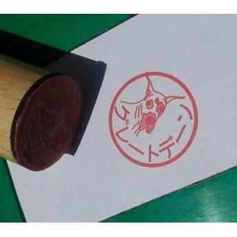 (m007)手作りスタンプ 犬シリーズ(グレートデーン)