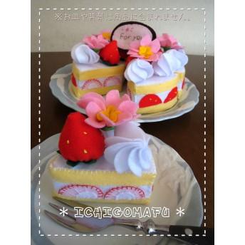 春の桜バージョン!苺のデコレーションケーキ(フェルトケーキ) おもちゃ・プレゼントに!