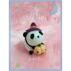 【再再…販☆受注製作】ふわぱんハロウィン☆羊毛フェルトのふわふわパンダとカボチャ