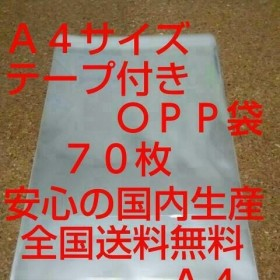 送料無料 OPP 袋 A4サイズ70枚 送料無料