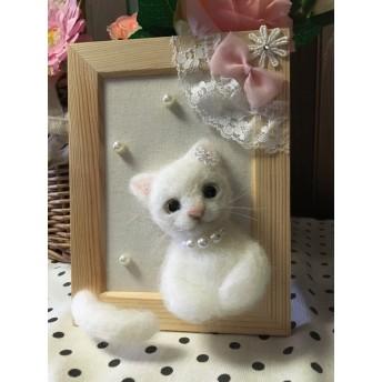 8)羊毛フェルト おはよう白猫ちゃんフレーム