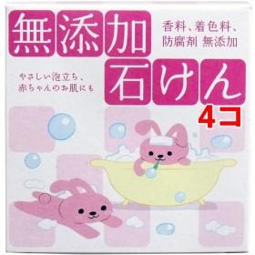 無添加石けん (80g4コセット)