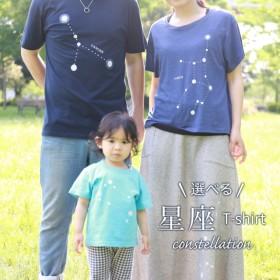 選べる12星座Tシャツ!ママとパパとキッズのおそろい3枚セットリンクコーデ