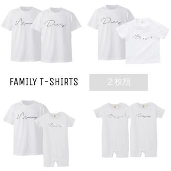 ファミリーTシャツ2枚組 *親子コーデ マタニティフォト 出産祝い 名入れ