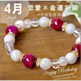 4月生まれの誕生石ブレスレット恋愛と金運のお守り【祈願済み】