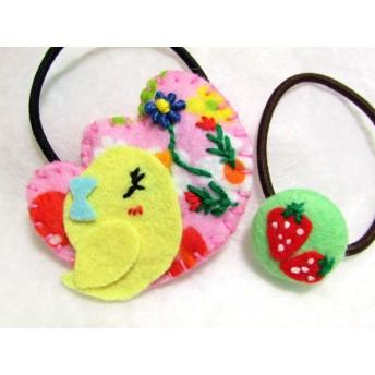 お花刺繍とヒヨコ(チューリップ型)・苺のヘアゴム 2個セット