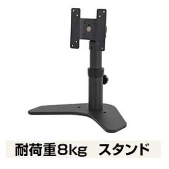 サンコー MARMGUS6410B VESA規格 27インチモニタ対応 LCDモニタースタンド[MARMGUS6410B]【返品種別A】