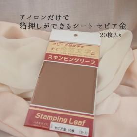 【12月再販商品】スタンピングリーフ セピア金 10枚入り (S-7)