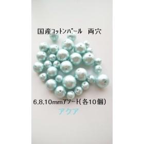 【30個】国産コットンパール 両穴 6,8,10mmアソート (アクア)