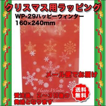 【送料無料】WP-29クリスマスハッピーウィンター雪の結晶柄印刷袋200枚をメール便でお届け ネコポスも可