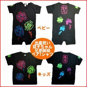 蝶々ペアTシャツ&ロンパース キッズペアTシャツ 名入れサービス