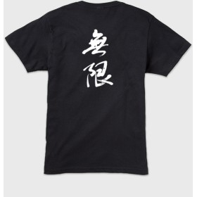 「無限」本格的筆文字Tシャツ