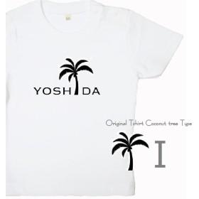 【子供用】ヤシの木【I】名前入り Tシャツ