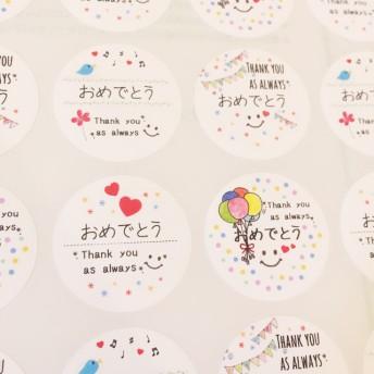 【おめでとう・ニコたん 】 サンキューシール お祝い プチギフト