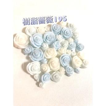 雪カラー樹脂薔薇 195