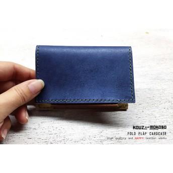 ベーシックな名刺入れ FOLD FLAP CARD CASE // 受注生産