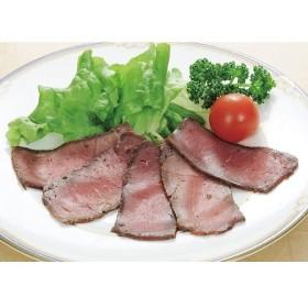 スローキッチン)ローストビーフスライスV[100g(20枚)] クール [冷凍] 便にてお届け 【業務用食品館 冷凍】