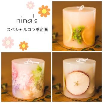 【nina'sスペシャルコラボ】Botanical candle