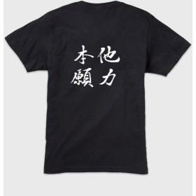 「他力本願」本格的筆文字Tシャツ