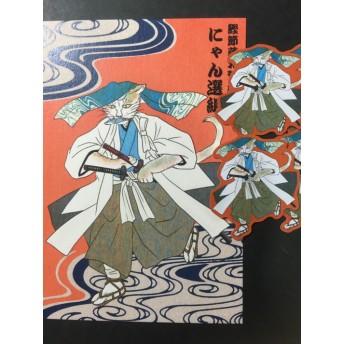 和風猫・新選組(にゃん選組)ポストカード&シール