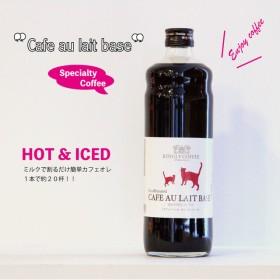 ネコ印デカフェ・カフェオレベース(カフェインレス無糖)