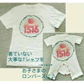 ロンパース☆あなたの大事なTシャツ☆リメイク