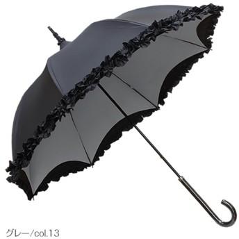 [マルイ] パゴダ傘(bonbon/ボンボン 雨傘・UVカット・雨晴兼用・8カラー)/ルミエーブル(Lumiebre)