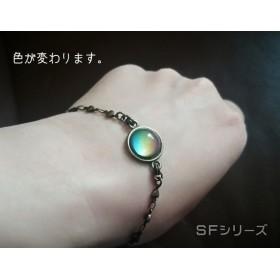 SF(すこしふしぎ)ブレスレット☆カラーチェンジ(チェンジカラー)